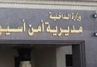 """مصدر بـ""""أمن أسيوط"""": لا ننظر أي طلبات لفتح التحقيق في واقعة السجين المنتحر"""