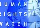«هيومن رايتس ووتش».. صاحبة التقارير والبيانات المضللة