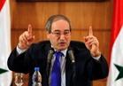 وزير الخارجية السوري: السياسة التي تتبعها تركيا ستؤثر لاحقا على وحدة أراضيها