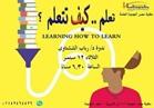 تعلم كيف تتعلم..ندوة بمكتبة مصر الجديدة..الثلاثاء