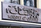 أنشطة وفعاليات وزارة الثقافة ليوم الأربعاء