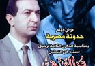 الخميس .. إحياء الذكرى الثانية لرحيل نور الشريف بمركز طلعت حرب الثقافي