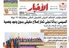 """تقرأ في """"الأخبار"""" .. السيسي يفتتح مؤتمر الشمول المالي بمشاركة 95 دولة"""