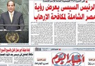 """تقرأ في """"أخبار اليوم """".. نظام """"الحمدين"""" ينتظر مفاجآة كبيرة حول ملف فساد كأس العالم"""
