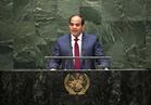 السيسي يلقي بيان مصر أمام الأمم المتحدة.. الثلاثاء
