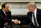 السيسي وترامب.. 4 لقاءات تعيد الدفء إلى العلاقات «المصرية- الأمريكية»