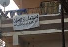 بالصور .. معلمان بزفتي يتبرآن من جماعة «الإخوان» الإرهابية
