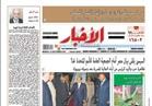 تقرأ في «الأخبار» الإثنين  السيسي يلقى بيان مصر أمام الجمعية العامة للأمم المتحدة غداً