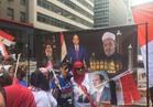 صور حشود المصريين والعرب بنيويورك ترحب بالسيسي وصور الطيب والبابا تزين الاحتفالات