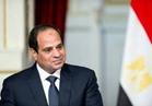 الرئيس السيسي: ملتزمون بترسيخ دعائم الدولة المدنية الحديثة وسيادة القانون