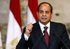 الرئيس : تنفيذ برنامج الإصلاح الاقتصادي لم يكن ممكناً دون تفهم الشعب المصري لأهميته