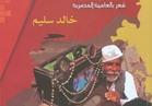 """""""حدوتة مصرية"""" في كتابات جديدة بهيئة الكتاب"""