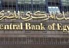 عاجل .. البنك المركزي يثبت أسعار الفائدة على الإيداع والإقراض