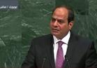 """السيسي يذكر """"الإرهاب"""" 7 مرات في خطابه بالأمم المتحدة"""