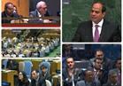 تعرف على سر التصفيق الحاد للسيسي داخل الجمعية العامة للامم المتحدة