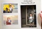 شاركنا بصور ذكرى أول يوم دراسي