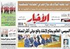 """تقرأ في """"الأخبار"""".. قمة مصرية - أمريكية  في نيويورك اليوم"""
