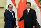 هيئة الاستعلامات: مصر والصين 60 عاما من العلاقات الإستراتيجية