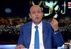 عمرو أديب: «أحمد الفيشاوي قليل الأدب»
