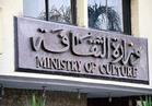 ننشر أنشطة وفعاليات وزارة الثقافة ليوم الأحد