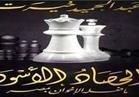 """حفل توقيع كتاب """"الحصان الأسود"""" بمكتبة مصر الجديدة ..الاثنين"""