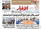 تقرأ في «الأخبار» غدًا.. الرئيس في أبو ظبي اليوم لبحث أزمات المنطقة
