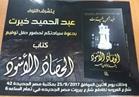 """الاثنين.. توقيع كتاب الحصاد الأسود """"ما فعله الإخوان بمصر"""" للواء عبد الحميد خيرت"""