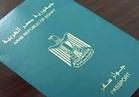 الجوازات: السفر للسودان وتركيا يحتاج موافقة أمنية