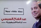 حملة «علشان تبنيها» لدعم و تآييد الرئيس عبد الفتاح السيسي