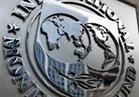 غدا .. صندوق النقد الدولي يصدر تقريره عن الاقتصاد المصري