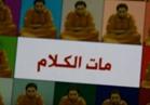 حسن الحلوجي يروى قصة أول كتاب بدون كلمات