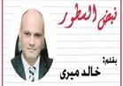 خالد ميري يكتب: من العاصمة إلى العلمين