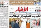 """تقرأ في """"الأخبار"""" : مارادونا يرُشح مصر للمونديال"""