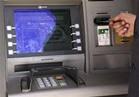 ضبط أحد موظفي صيانة ماكينات الصراف الآلي لقيامه بالاستيلاء على بطاقات المواطنين