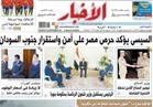 تقرأ في جريدة الأخبار: السيسي يؤكد حرص مصر على أمن واستقرار جنوب السودان