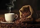 في يومها العالمي ..«القهوة» تقي من 20 مرضًا