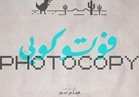 فوتوكوبي أفضل فيلم روائي عربي في مهرجان الجونة