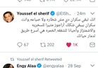 """يوسف الشريف يوجه رسالة غامضة :""""تبقى سكران دي مش شطارة"""""""