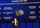 مُعالج هواوي «كيرين 970» يكشف مستقبل الذكاء الاصطناعي للهواتف
