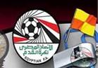 """حكام مباراتي """" الجمعة """" في افتتاح بطولة الدوري"""