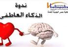 """""""الذكاء العاطفي"""" ندوة بمكتبة مصر الجديدة .. الأحد"""