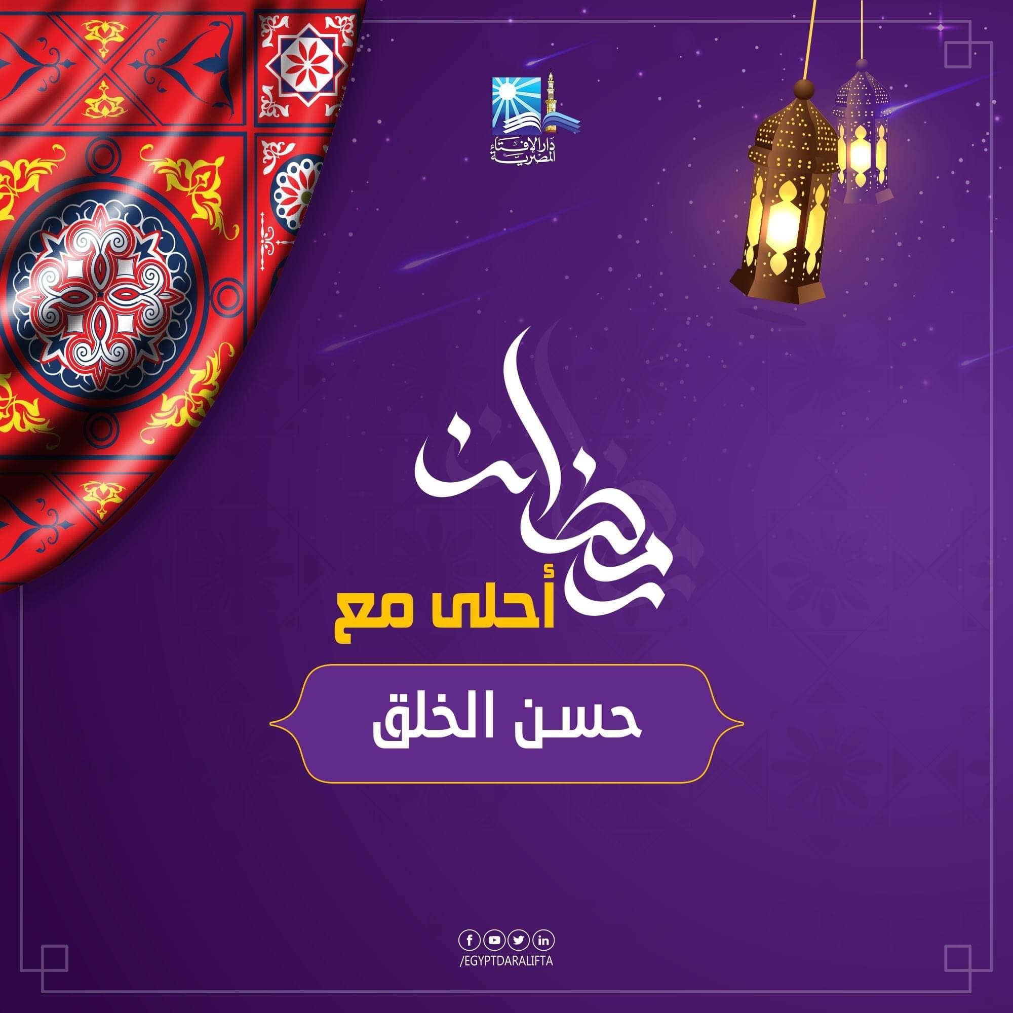 صور رمضان أحلى مع هدية الإفتاء لمتابعيها قبل شهر الصيام بوابة أخبار اليوم الإلكترونية