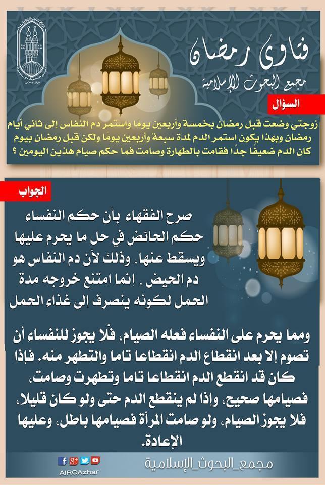 حكم صيام النفساء البحوث الإسلامية توضح بوابة أخبار اليوم الإلكترونية