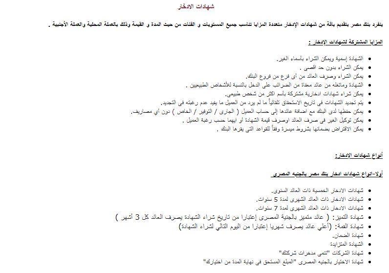 تعرف على أسعار الفائدة على الشهادات الادخارية في بنك مصر بوابة