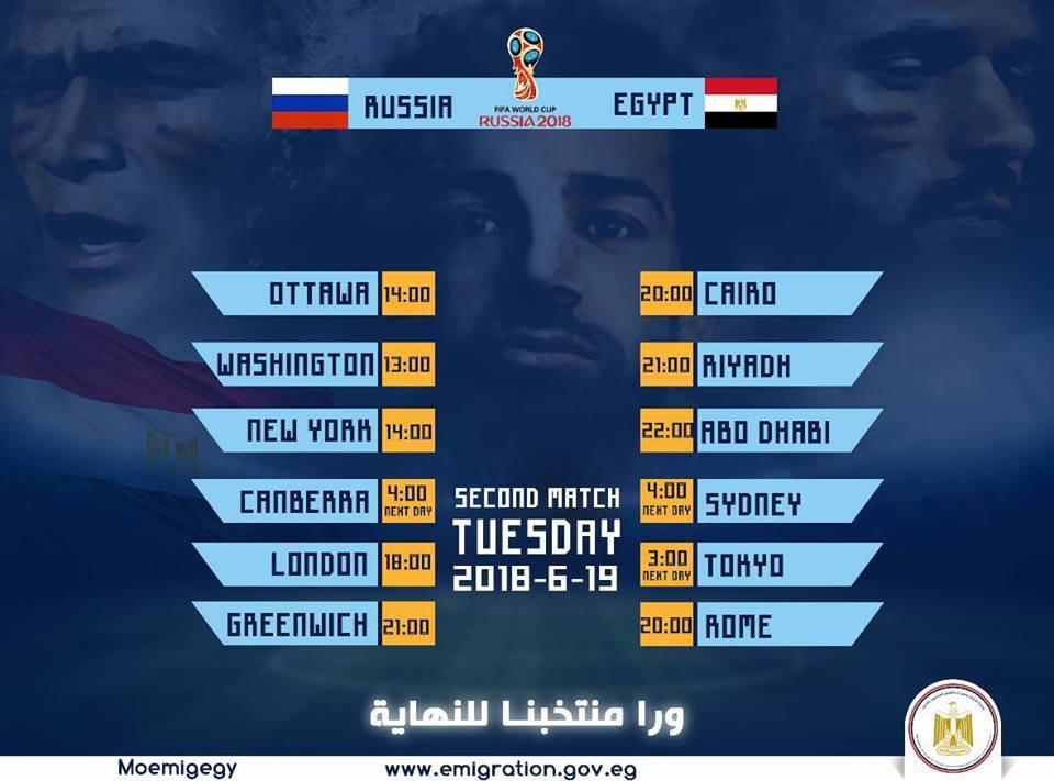 روسيا 2018 وزارة الهجرة تنشر مواعيد مباراة مصر وروسيا للمصريين