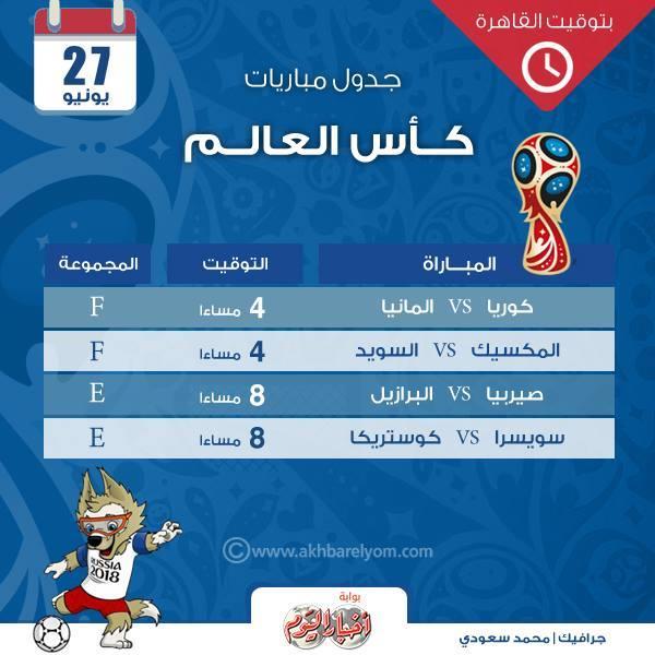 روسيا 2018 جدول مباريات كأس العالم يوم الأربعاء 27 يونيو بوابة