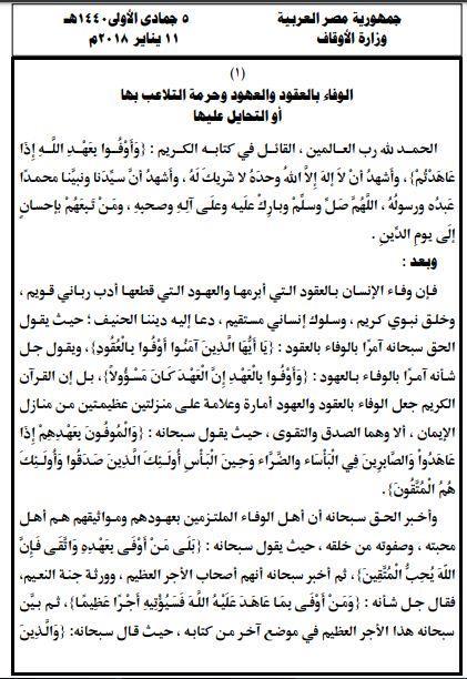خطبة الجمعة المقبلة الوفاء بالعقود والعهود وحرمة التلاعب بها