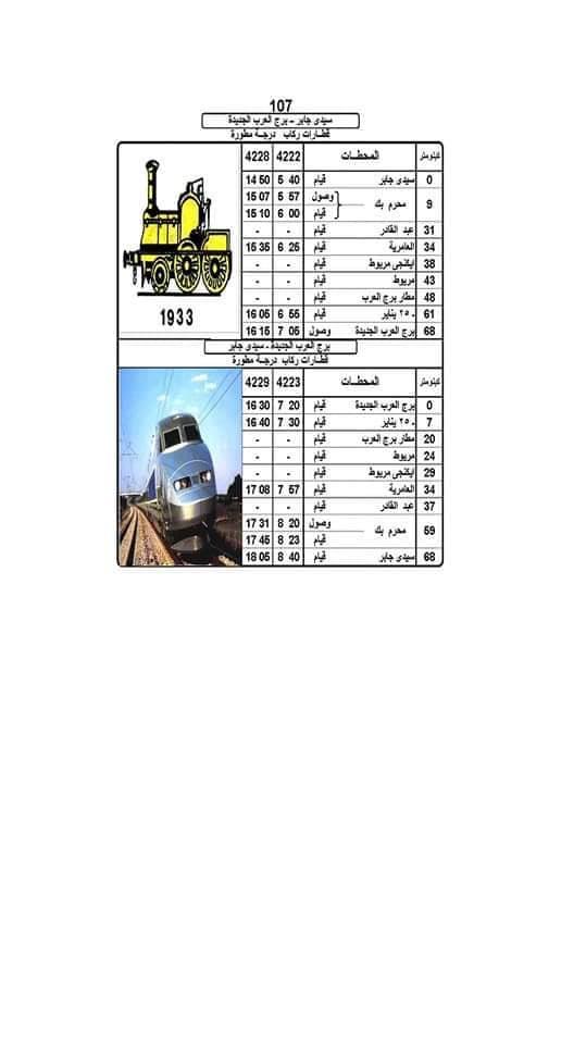 تحديث.. حجز تذاكر القطارات سكك حديد مصر  على الانترنت اونلاين توقيت و مواعيد القطارات والاسعار  وروابط تحميل التطبيق وأسعار تذاكر القطارات