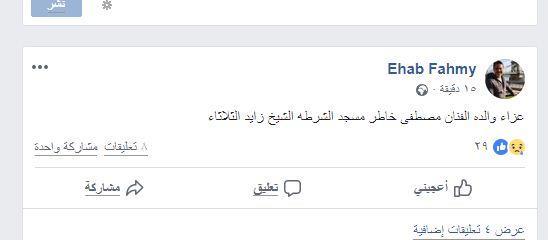 وفاة والدة نجم مسرح مصر وشيعت جثمانها اليوم والعزاء الثلاثاء القادم