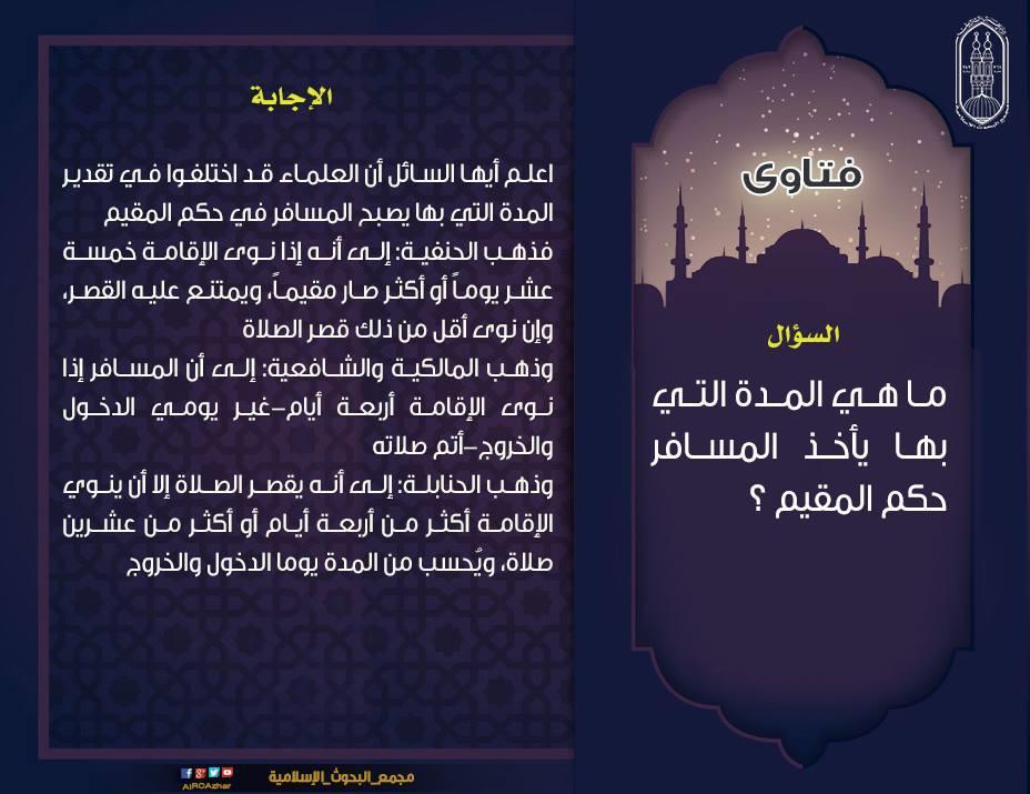 حكم صلاة الجمعة للمسافر عند الشافعية